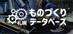 札幌ものづくりデータベーストップページ